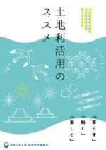 【マッチング事業】大船渡駅周辺の土地を利活用してみませんか?と国内初の海底から浮上する水門