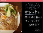 3月7日オープン!大船渡でガレットが味わえるカフェ「アンテンヌ」と三陸自動車道が遂に仙台市から宮古市が直結!