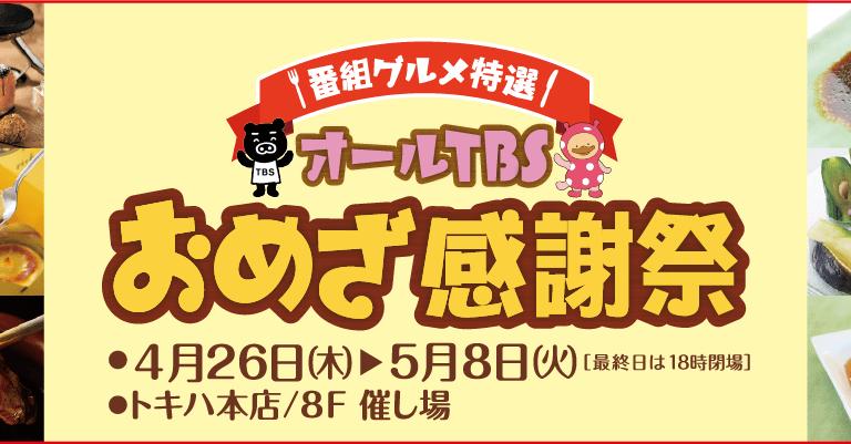 オールTBSおめざ感謝祭