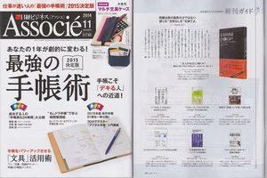 日経ビジネス Associe2014年11月号
