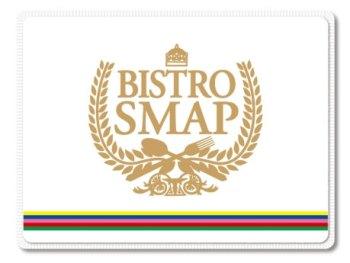 ビストロスマップ