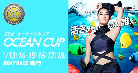 SGオーシャンカップ2016