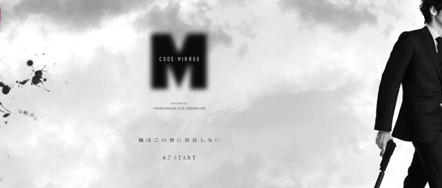 ドラマ「コードネームミラージュ」