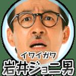 岩井ジョニ男が「俺だな~」でタモリにキレた?生年月日や年齢・さんまとの関係は?