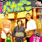 安藤なつ(メイプル超合金)がドラマ『バカボン』で本物のマツコと共演www