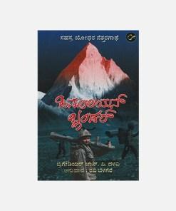 Himalayan Blunder (Kannada)