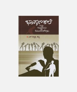 Bhashanna Kally Mathu Rastreeya Denacharanegallu