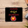 Baarisu Kannada Dindimava Mouse Pad