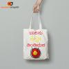 Baarisu Kannada Dindimava Tote Bag