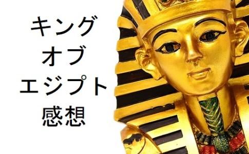 キングオブエジプト