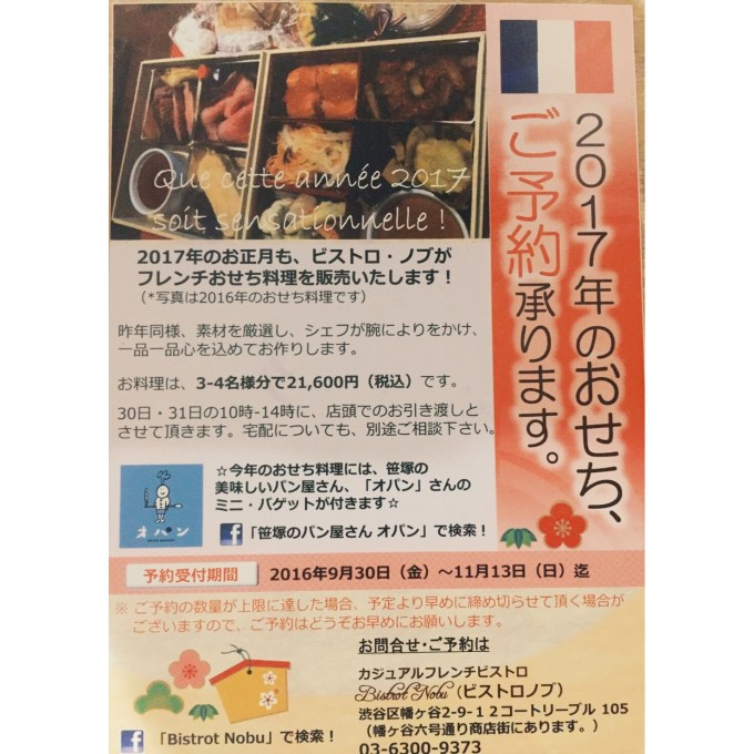 Bistrot Nobu(ビストロノブ )さんのフレンチおせち 2016   OPAN オパン 東京 笹塚のパン屋