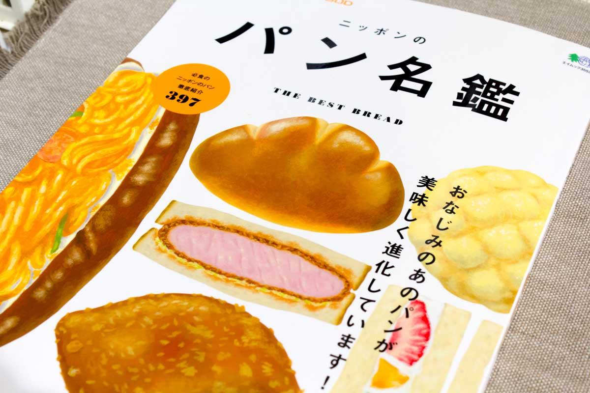 [メディア掲載] 別冊Discover Japan FOOD ニッポンのパン名鑑に掲載頂きました(2017.01.25)