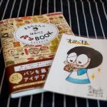 [メディア掲載] まるちゃんのはらぺこパンBOOKに掲載頂きました(2017.03.23)