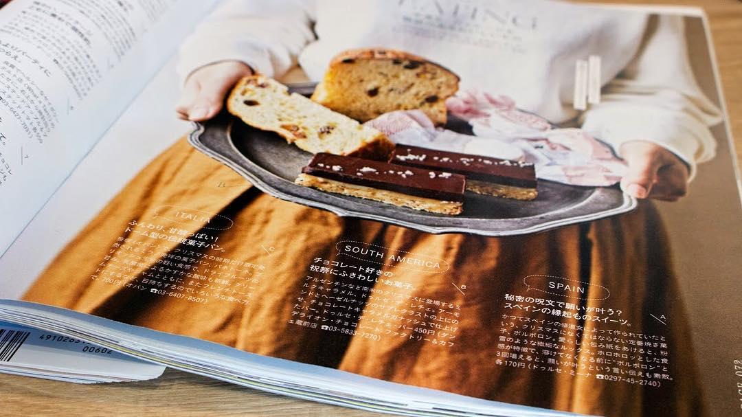 [メディア掲載] Hanako (ハナコ) 2017年 12月14日号 「300人に聞いた! いま絶対に行きたい店」にオパンを掲載頂きました(2017.11.19)