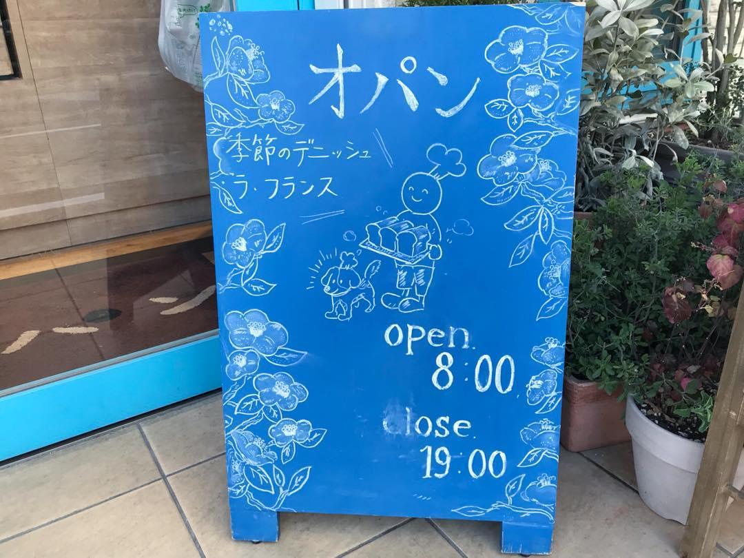 季節のデニッシュのオパン君(2018.01.14)