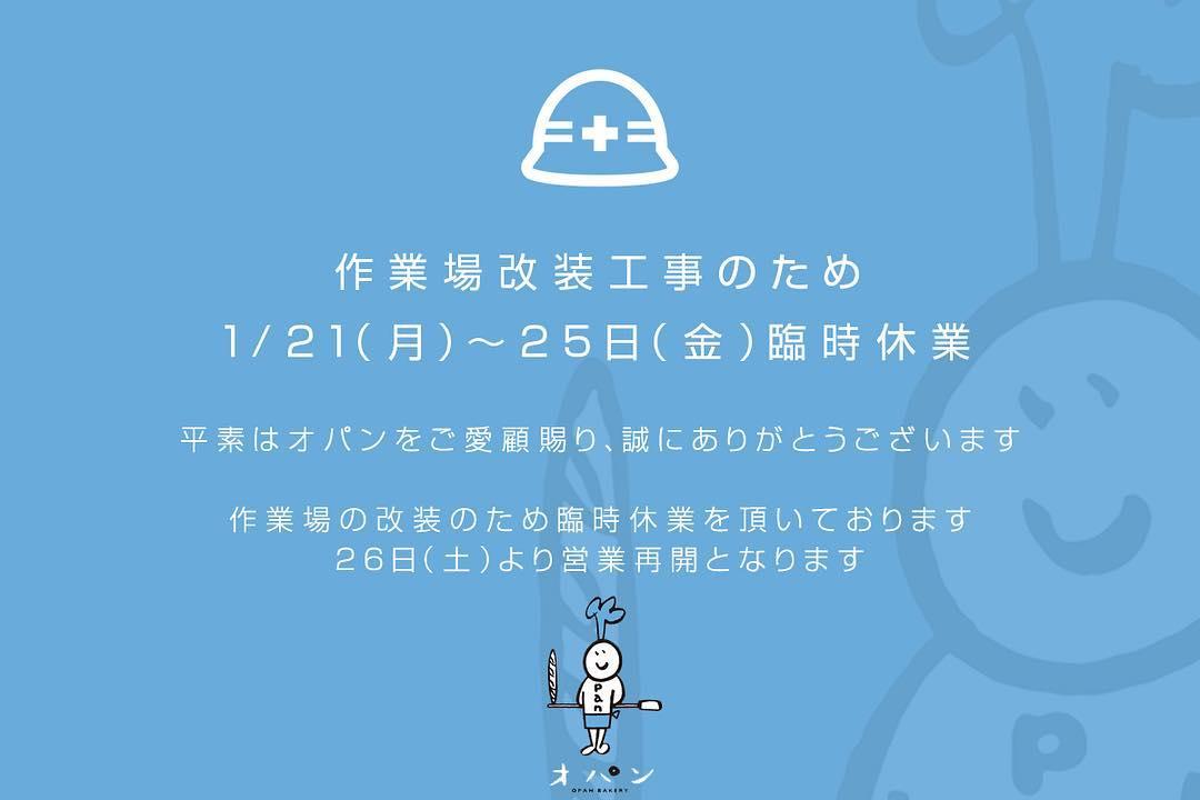 作業場改装工事のため21日(月)から25日(金)まで臨時休業です(2019.01.21)