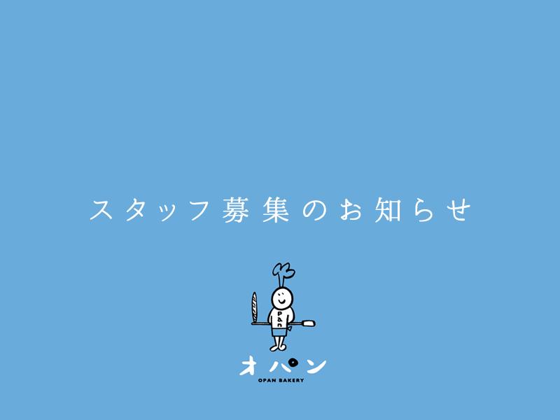 スタッフ募集(アルバイト)(2019.02.24)