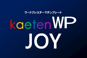 カエテンWP JOYの改行の巻