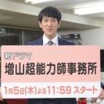 増山超能力師事務所 1/5(木)午後11:59スタートは誉田哲也さん原作