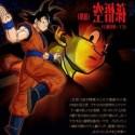 Son Goku Character
