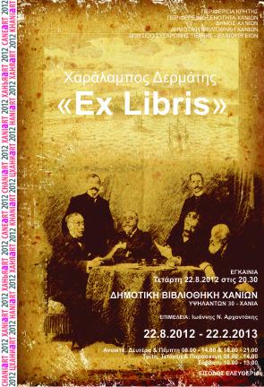ΑΦΙΣΑ-EX LIBRIS