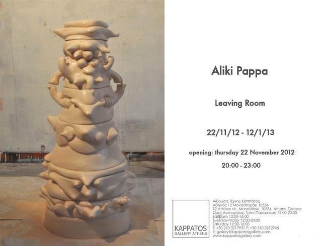 Aliki Pappa@ Kappatos Gallery Athens (3)