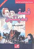 A_TALE_OF_TWO_CITIES_ARABIC COVER