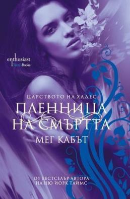 Abandon_Meg Cabot_bulgarian_cover