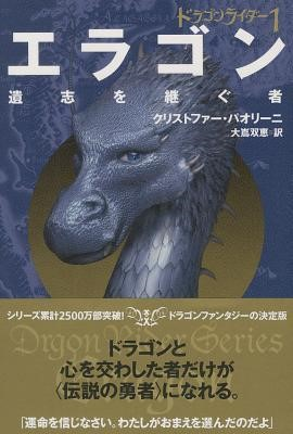 ERAGON BY CHRISTOPHER PAOLINI: BOOK COVERS AROUND THE WORLD