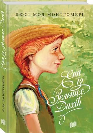 Anne_of_Green-Gables_cover_ukrania