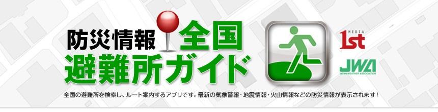 160205hinanjo-guide