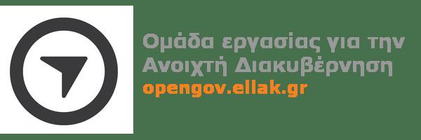 Ανοιχτή Διακυβέρνηση