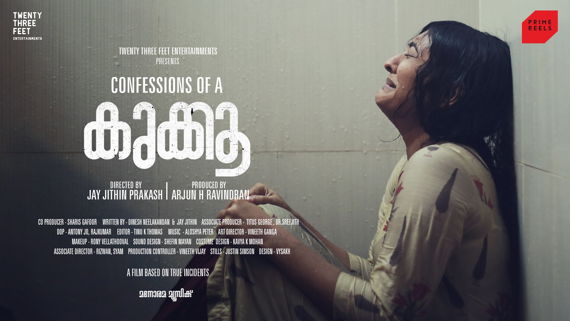 Confessions of a Cuckoo (Malayalam)