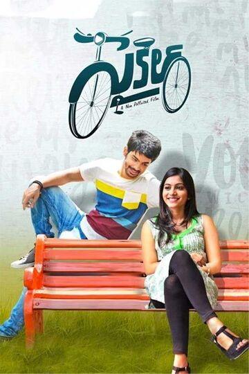 Cycle (Telugu)