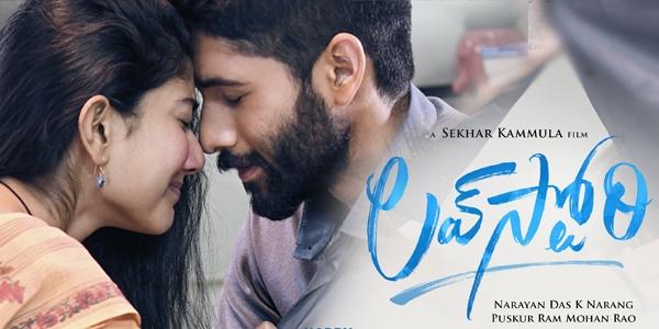 Love Story (Telugu)