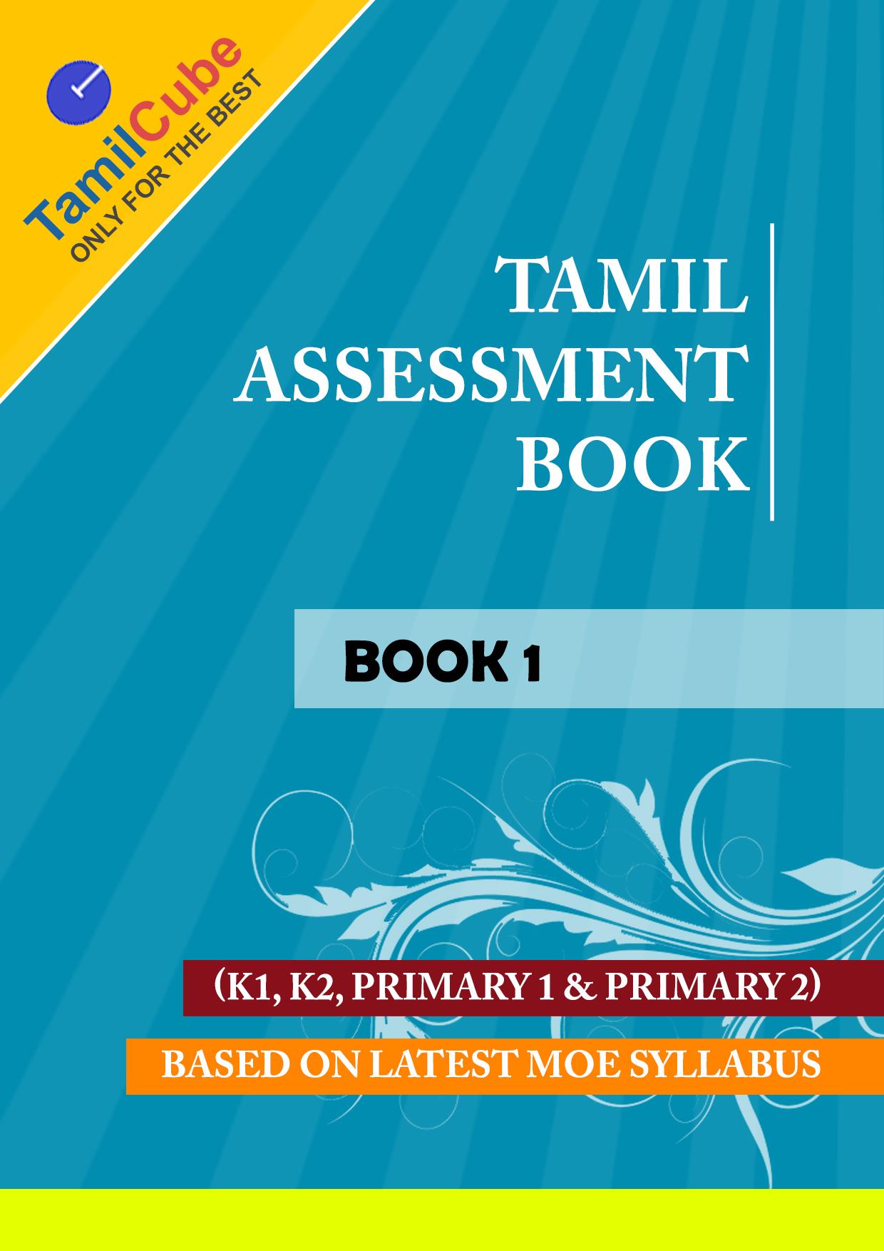 Tamilcube Tamil Assessment Book 1 Tamilcube