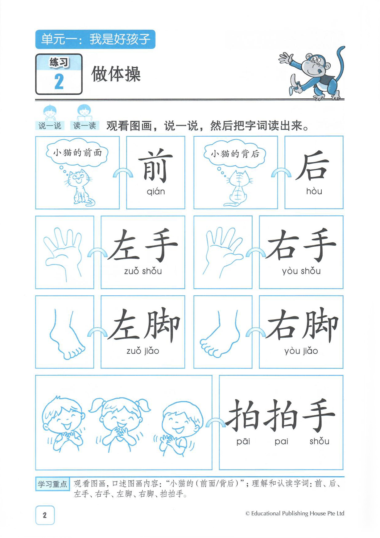 K2 Chinese Word Recognition Worksheets