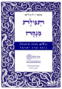 Pages from Siddur Nusaḥ Ereṣ Yisrael – Minḥa (Uri DeYoung)