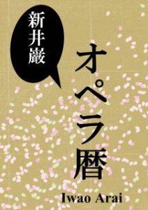 【METライブビューイング・レポート】ホフマン物語
