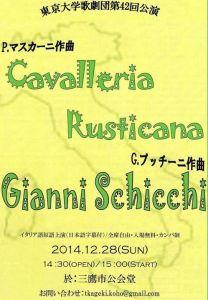 東京大学歌劇団第42回公演 《カヴァレリア・ルスティカーナ》《ジャンニ・スキッキ》