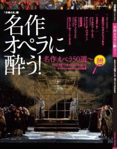 GRAND OPERA「名作オペラに酔う!」
