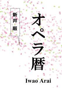 オペラで愛まSHOW!■番外編その5■香盛(こうもり)修平のたわけた一日~川西で最高のオペラ「ノルマ」を体感~