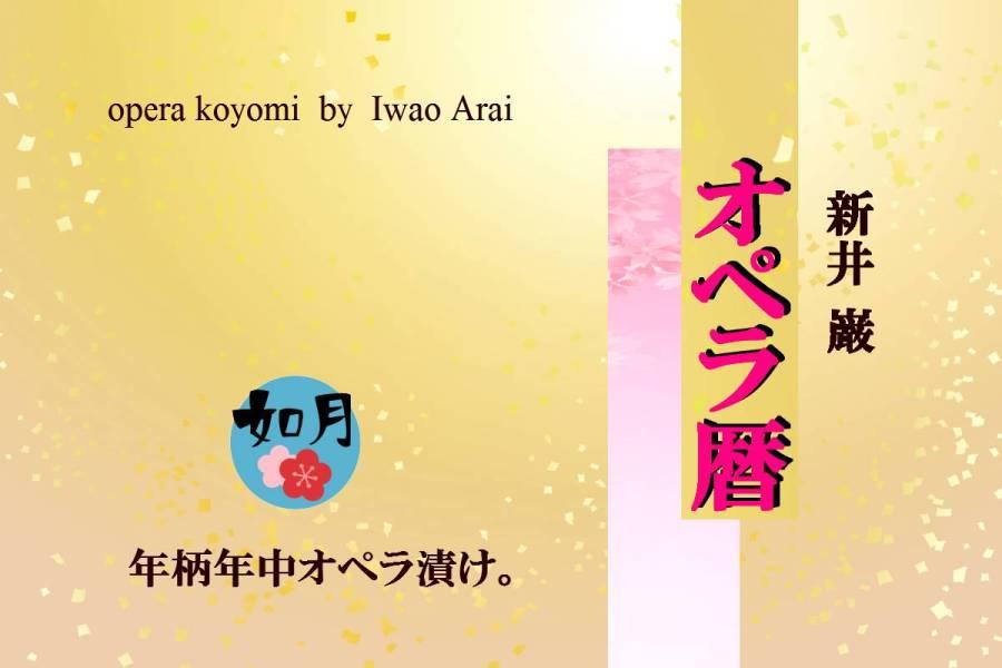 年柄年中オペラ漬け。<オペラ暦>2016年2月—新井巌(あらいいわお)
