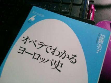 加藤浩子著『オペラでわかるヨーロッパ史』(平凡社新書)ご紹介
