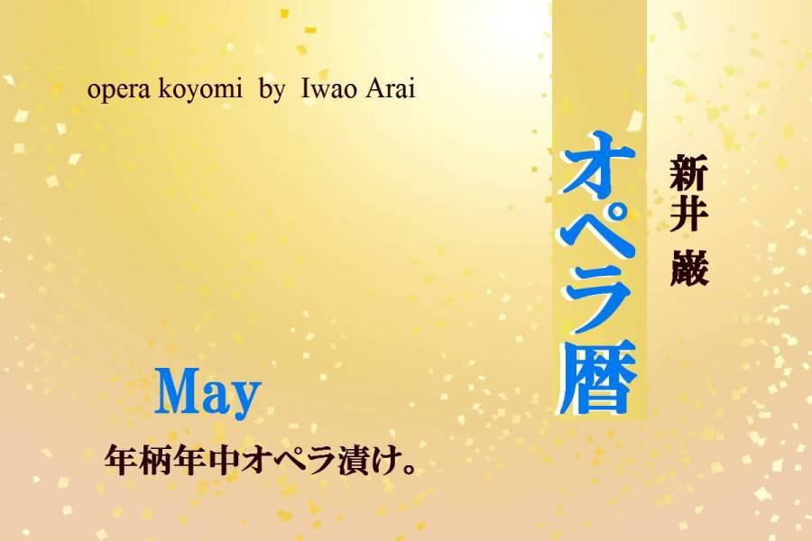 年柄年中オペラ漬け。<オペラ暦>2016年5月—新井巌(あらいいわお)