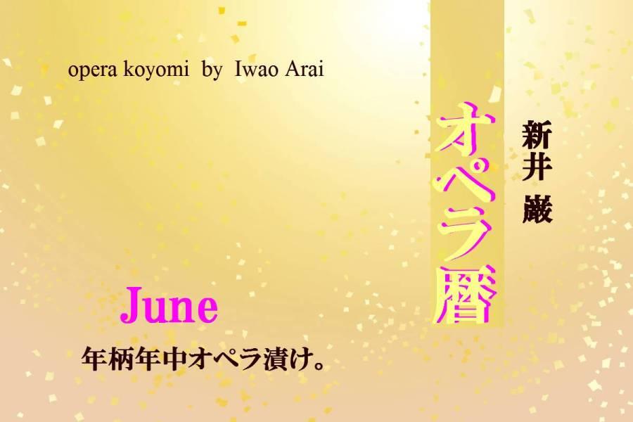 年柄年中オペラ漬け。<オペラ暦>2016年6月—新井巌(あらいいわお)