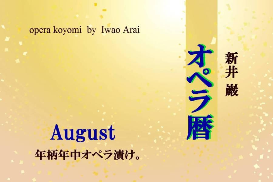年柄年中オペラ漬け。<オペラ暦>2016年8月—新井巌(あらいいわお)