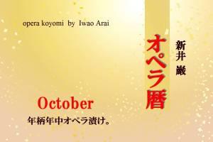 東京二期会《トリスタンとイゾルデ》―深遠に、かつ熱情的に。充実の二期会初演