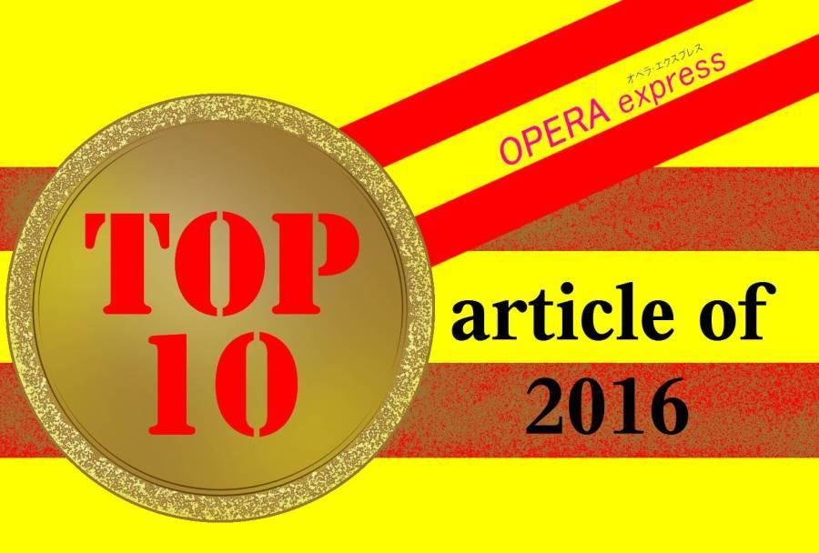 オペラ・エクスプレス☆彡2016年ご愛読ありがとうございました♪よく読まれた記事ランキングTOP10