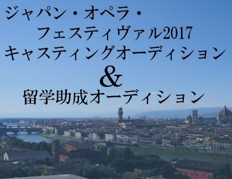 ジャパン・オペラ・フェスティヴァル2017 『椿姫』キャスティングオーディション兼 イタリア留学助成金奨学生オーディション(2017年度)を開催します!